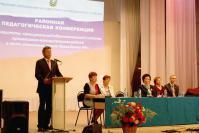 Участников августовской конференции приветствует М.В. Рыбин
