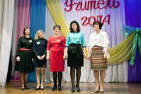 Участницы районного конкурса «Учитель года 2017»